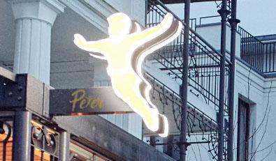 Peter Pane Binz